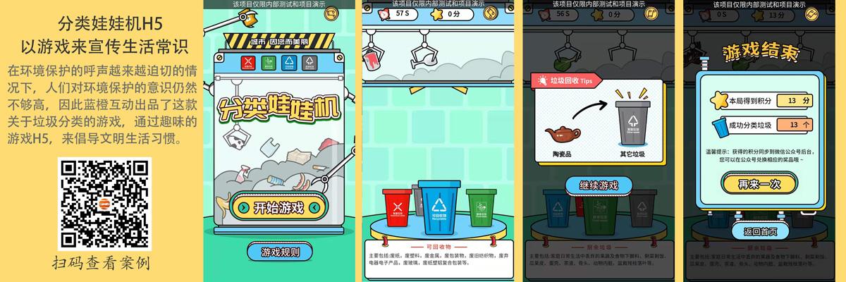 垃圾分类游戏H5