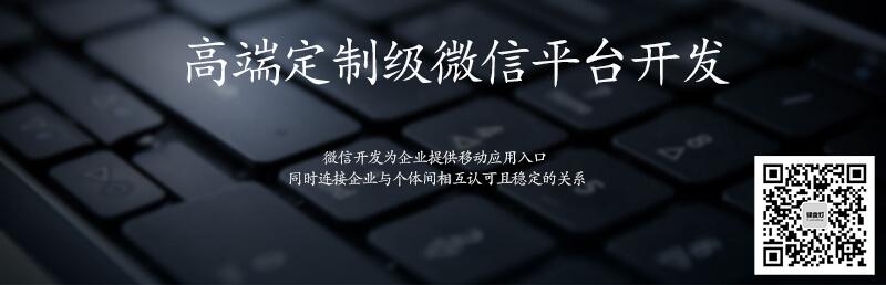 成都微信开发公司