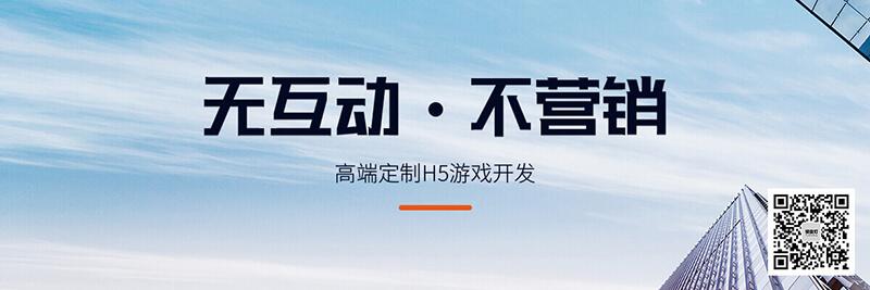 微信H5游戏开发公司